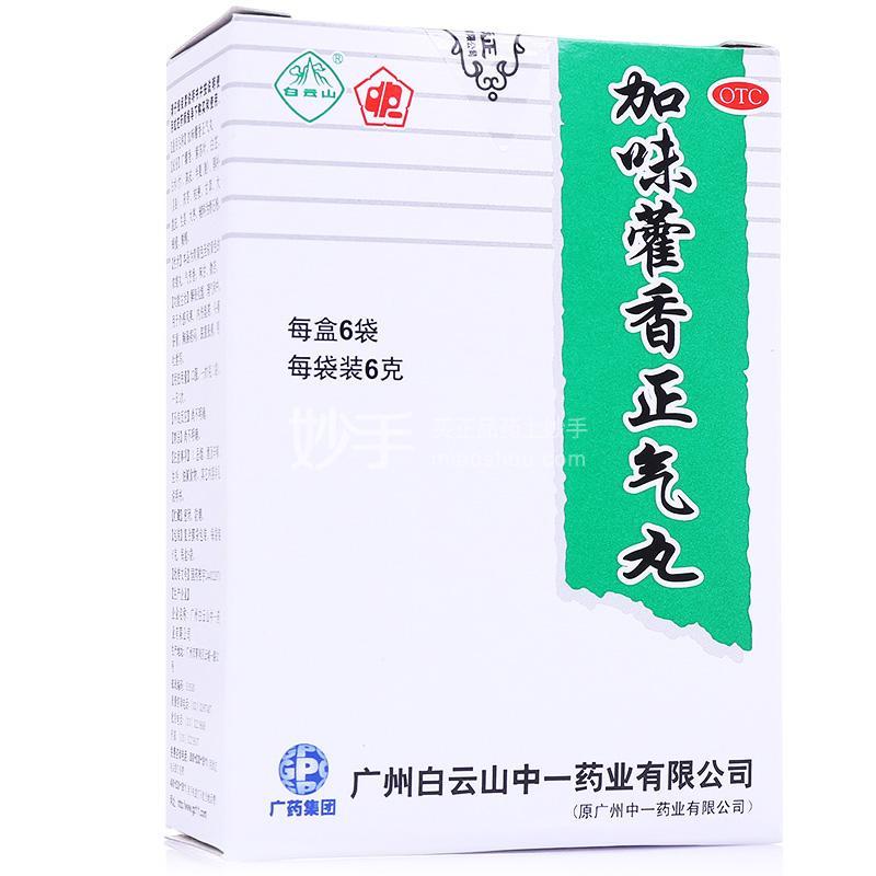 【白云山中一】 加味藿香正气丸 6g*6袋
