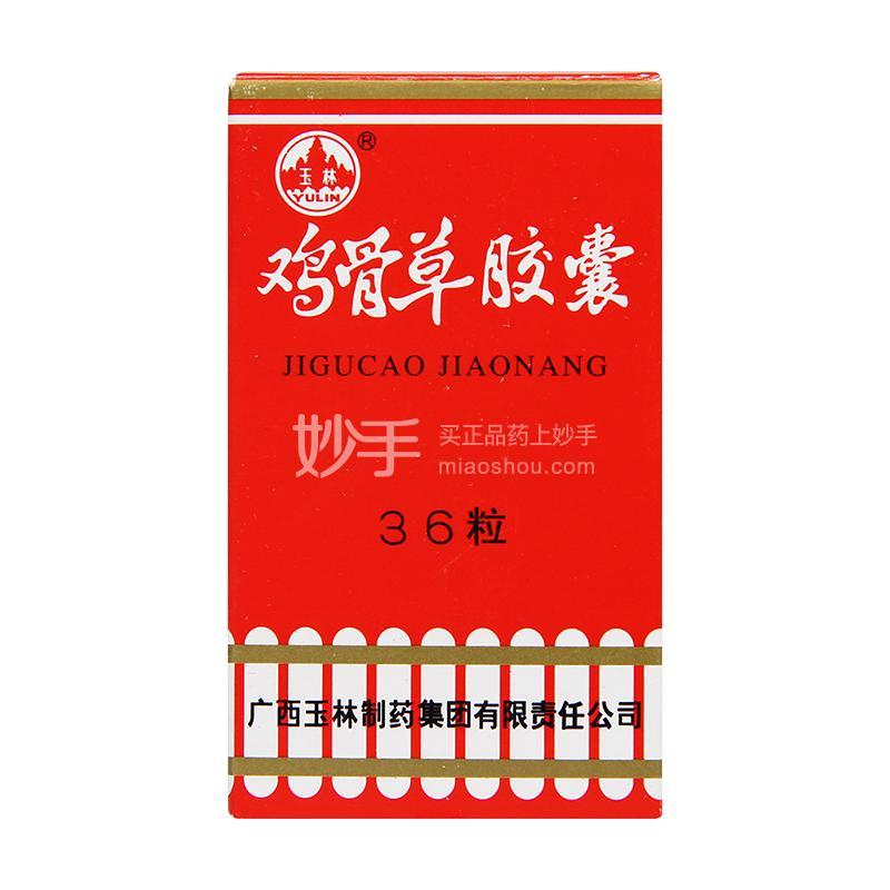 【玉林】鸡骨草胶囊 0.5g*36s