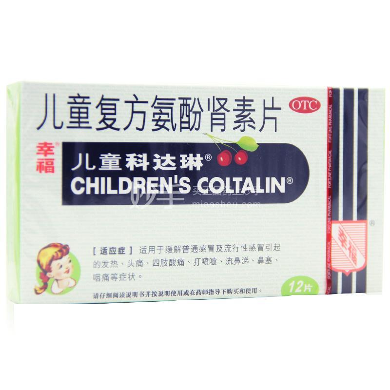 【幸福】儿童复方氨酚肾素片 12s
