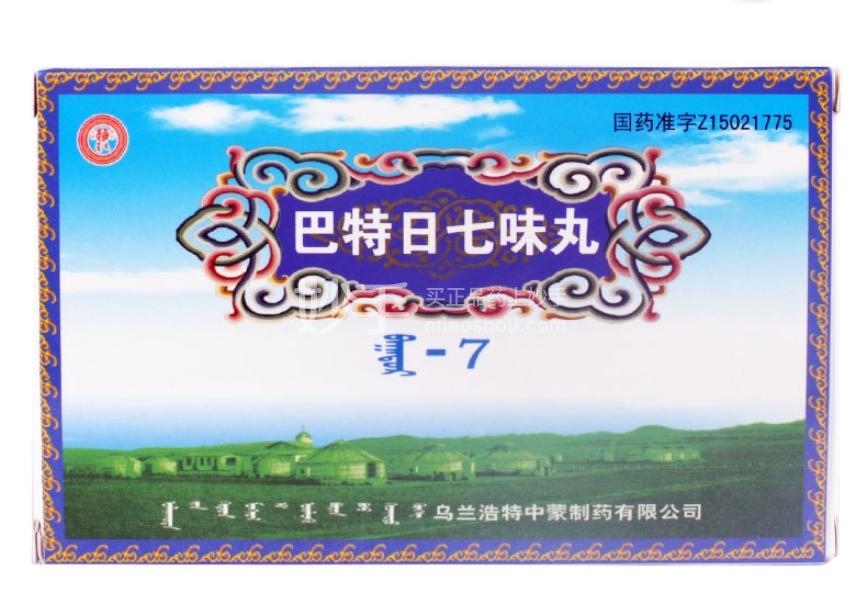 【安友】巴特日七味丸 0.2g*60