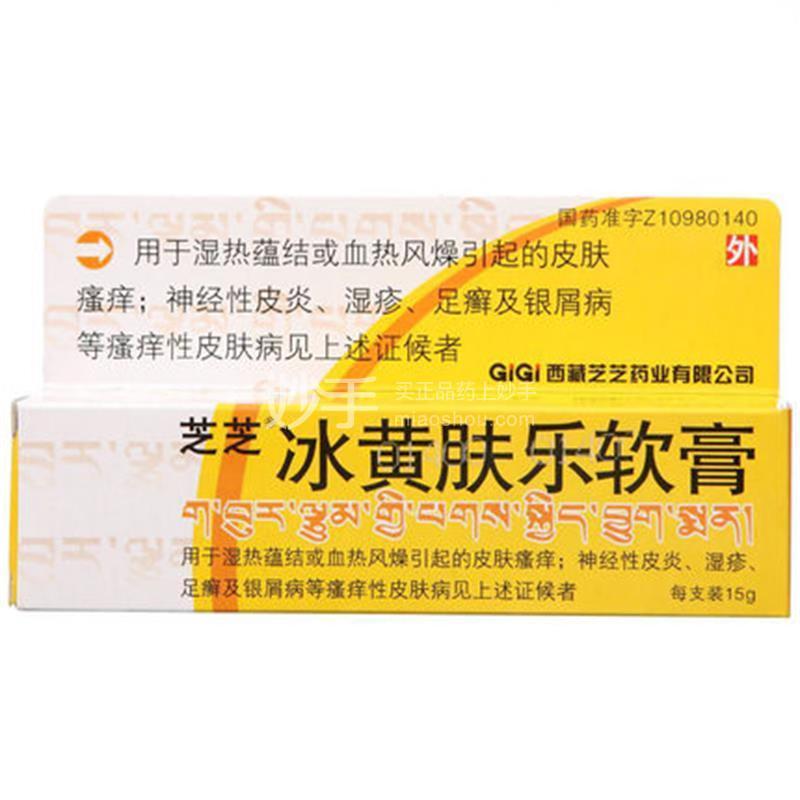 【芝芝】冰黄肤乐软膏15g