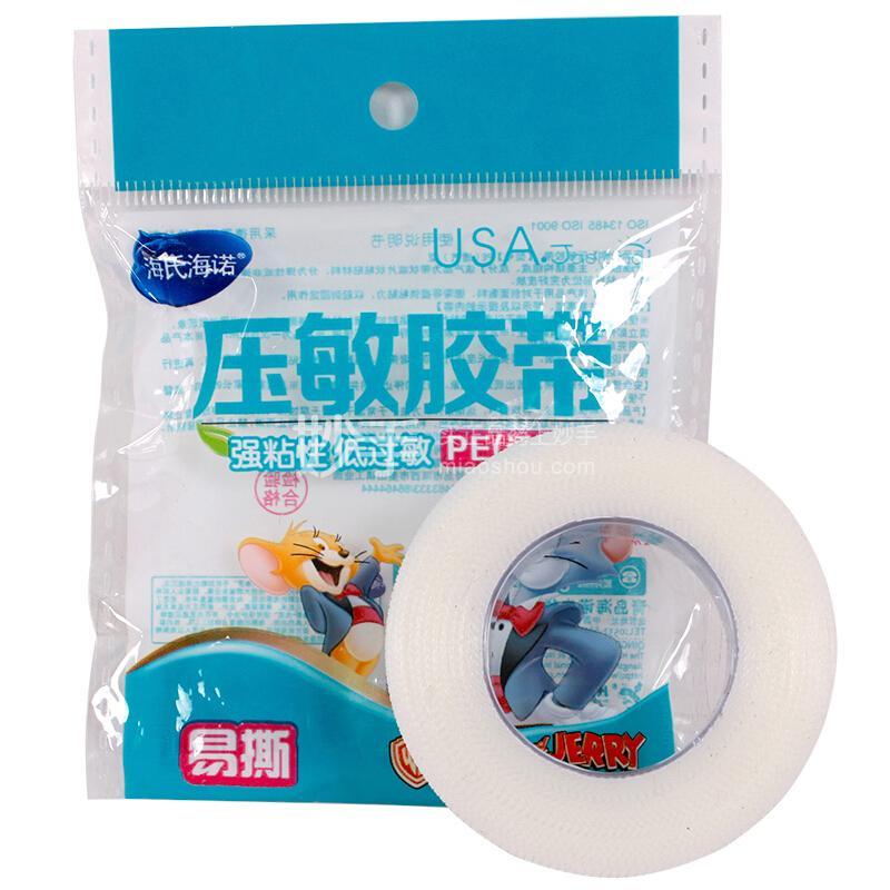 海氏海诺 压敏胶带 2.5cm*900cm