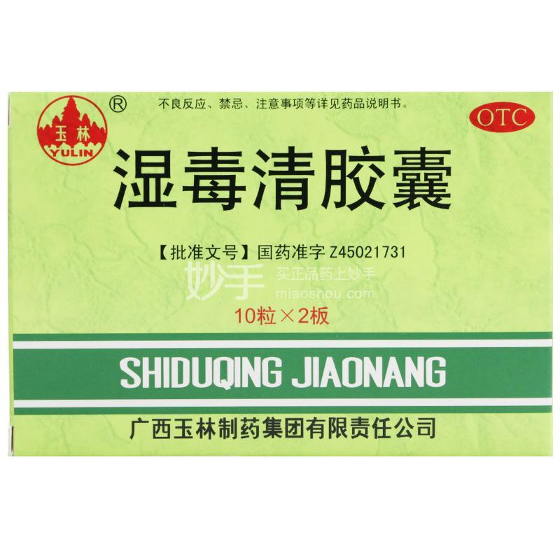 玉林 湿毒清胶囊 0.5g*10粒*2板