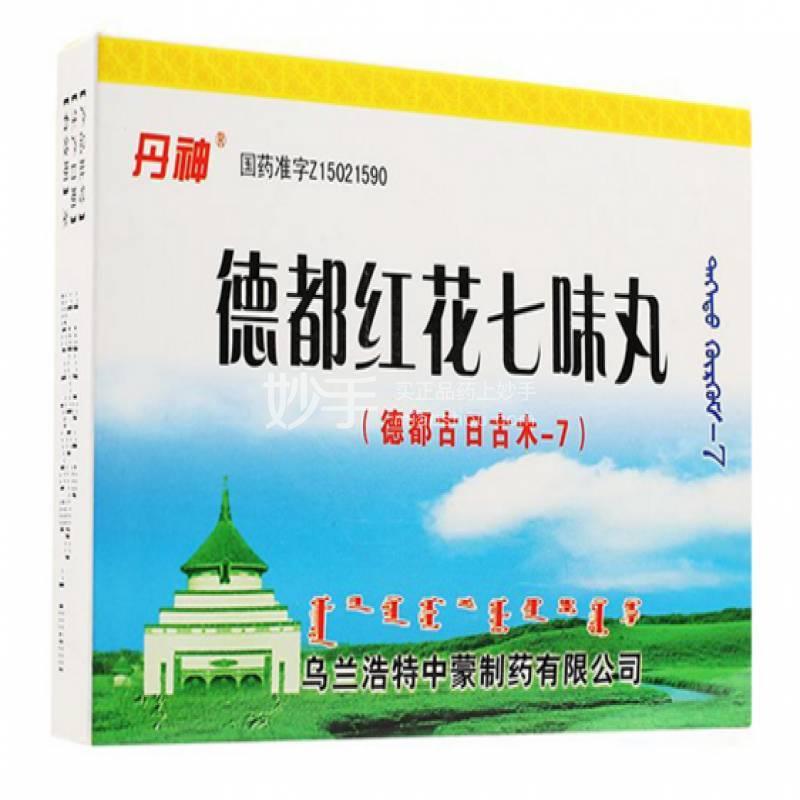 【丹神】德都红花七味丸  20粒x2板/盒
