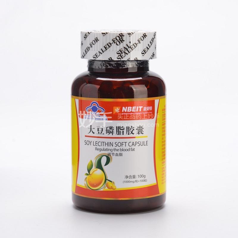 恩贝特 大豆磷脂胶囊 100g(1000mg*100粒)