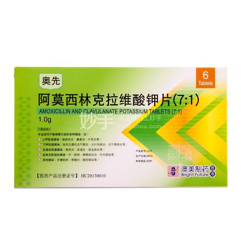 奥先 阿莫西林克拉维酸钾片(7:1) 1.0g*6片