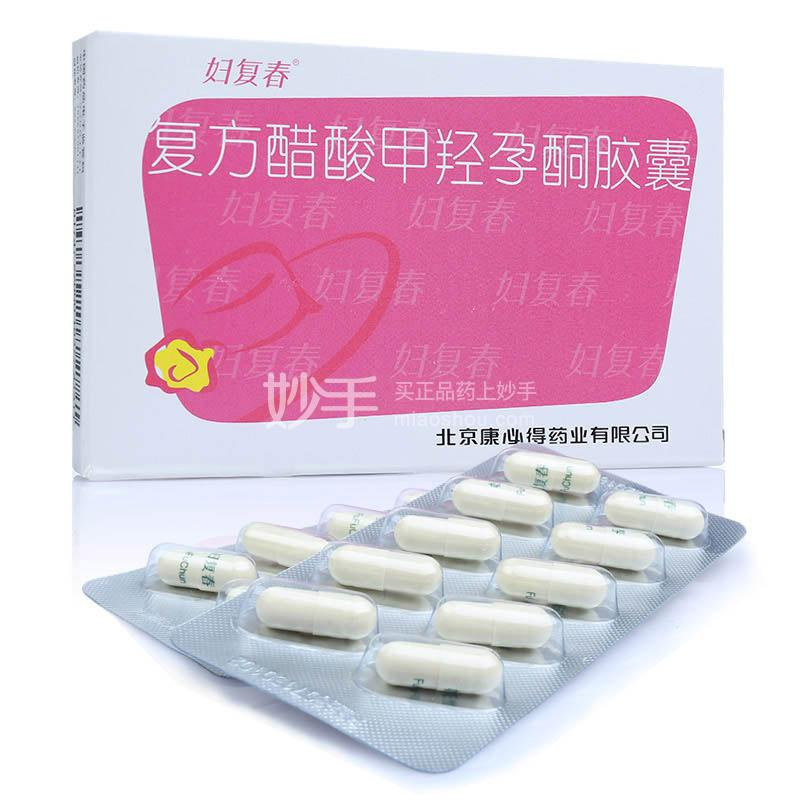 复方醋酸甲羟孕酮胶囊