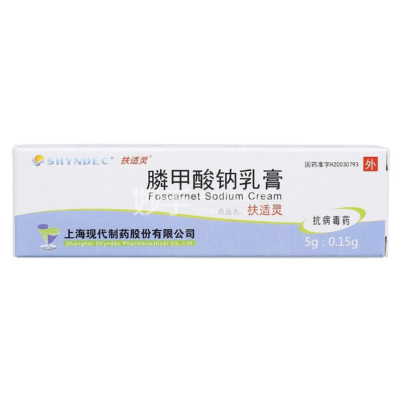 【扶适灵】 膦甲酸钠乳膏  5g:0.15g