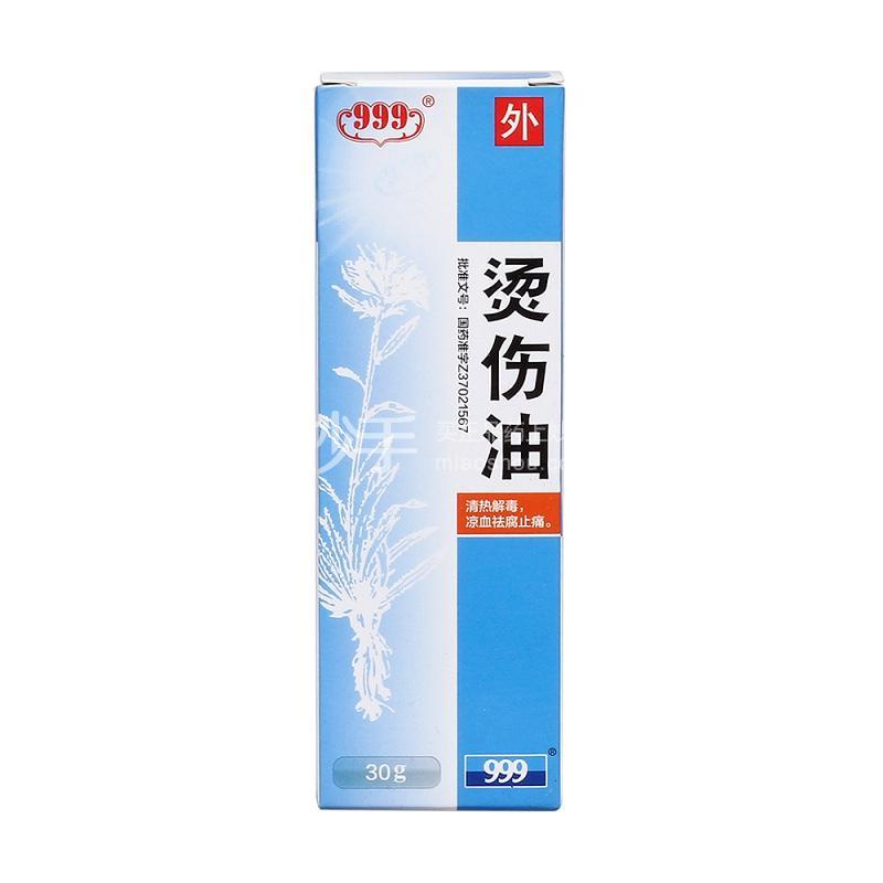 【999】烫伤油 30g