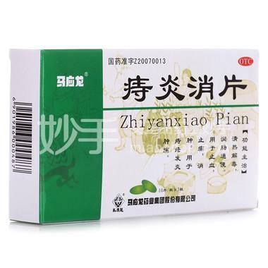 【马应龙】 痔炎消片 0.53g*10片*3板