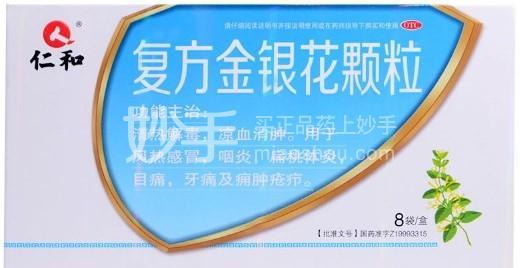 仁和 复方金银花颗粒 10g*8袋
