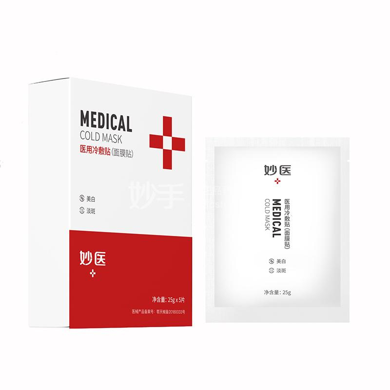 妙医 医用冷敷贴(美白面膜贴) 25g*5片(C型)