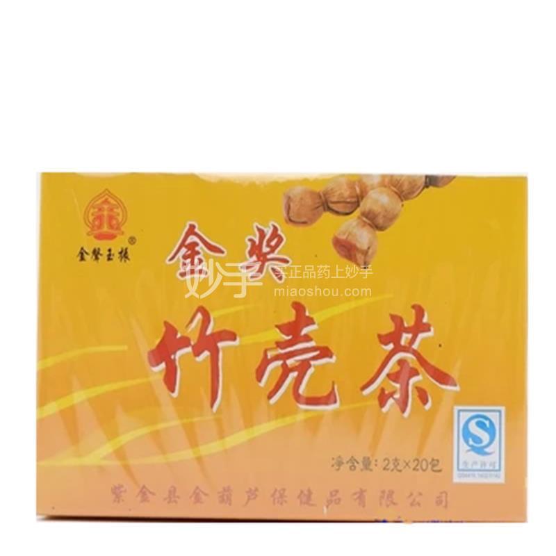 【金声玉振】竹壳茶1.8g*20包