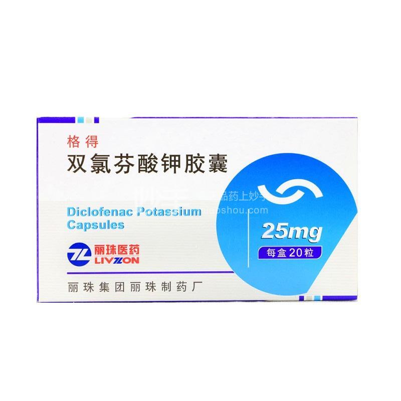 【格得】双氯芬酸钾胶囊 25mg*20s