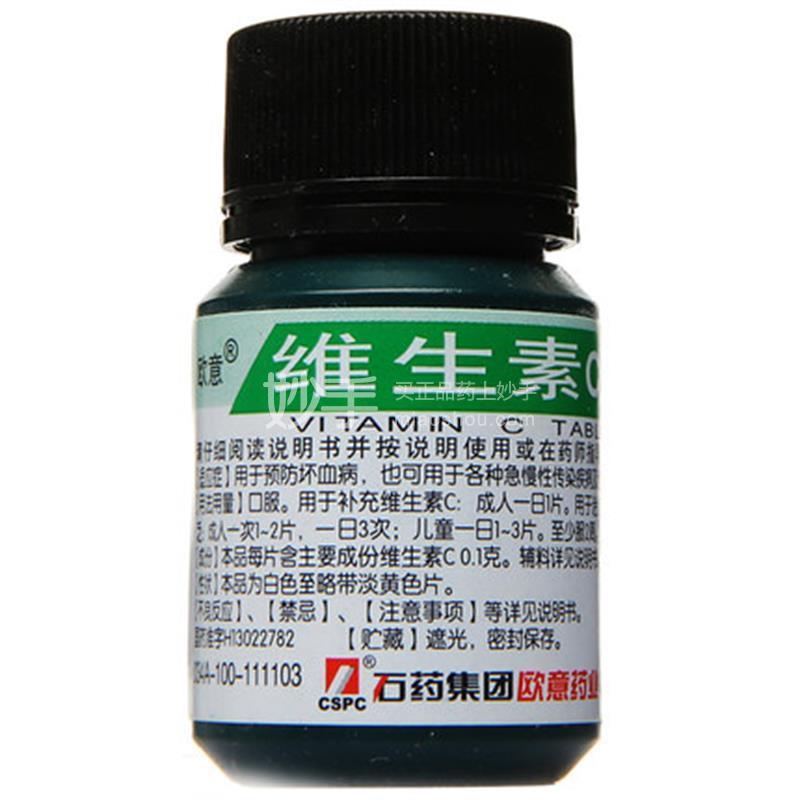 【欧意】维生素C片0.1g*100片