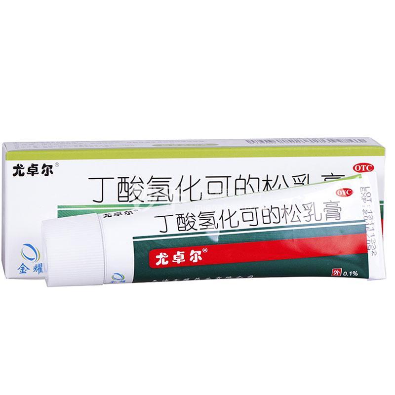 【尤卓尔】丁酸氢化可的松乳膏  10g