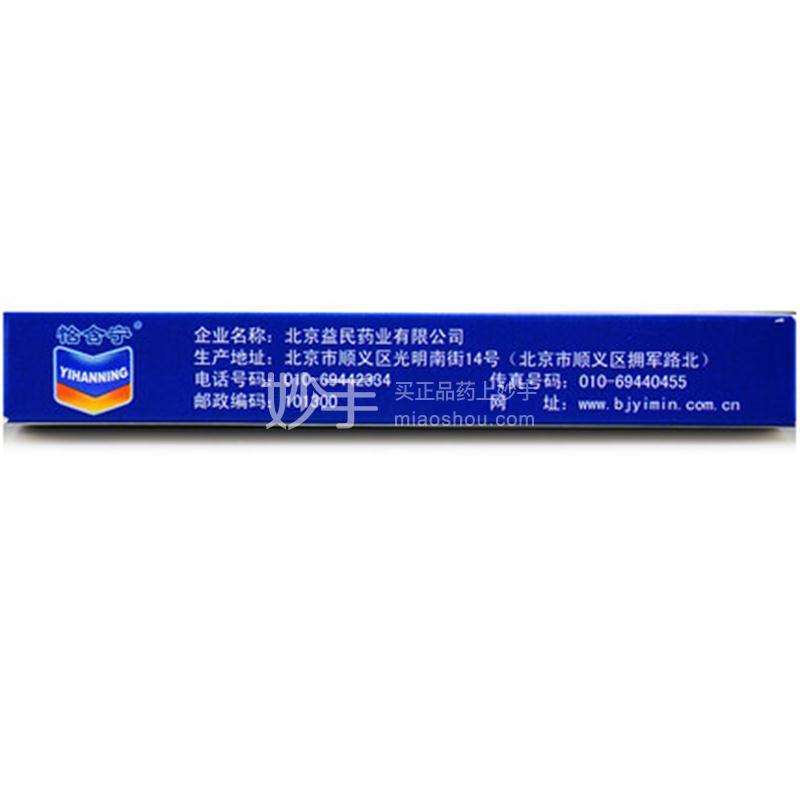 贻晗柠 茶苯海明含片 40mg*4片