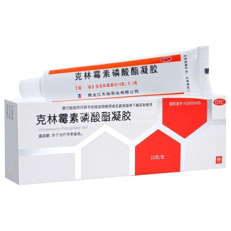 天辰 克林霉素磷酸酯凝胶 25克(20g:0.2g)