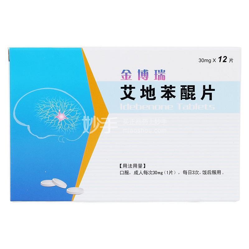 【金博瑞】艾地苯醌片 30mg*12片