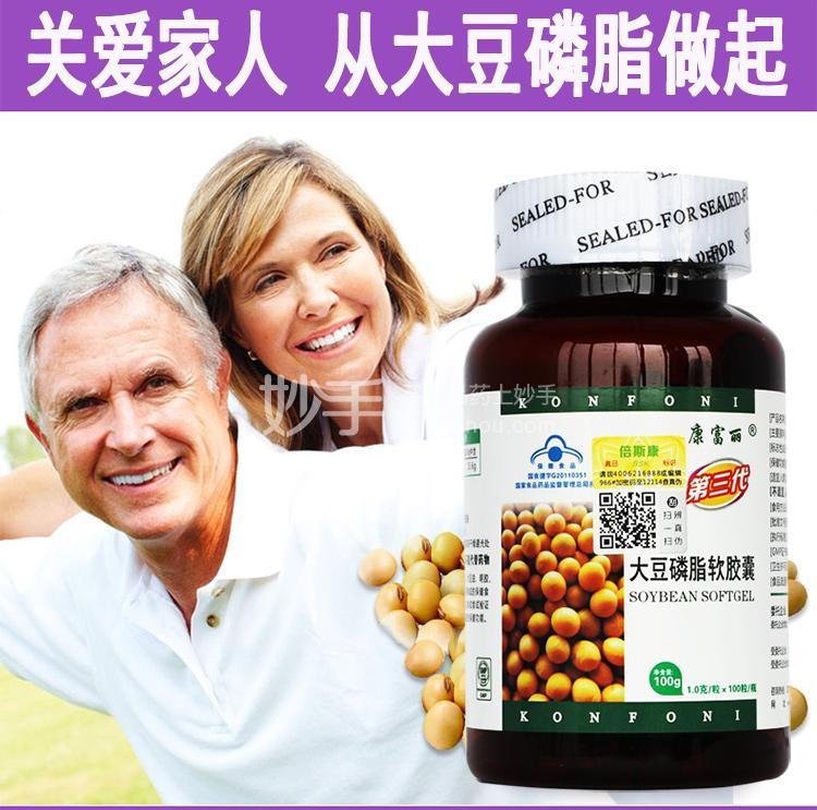 康富丽 大豆磷脂软胶囊 100g(1.0g*100粒)