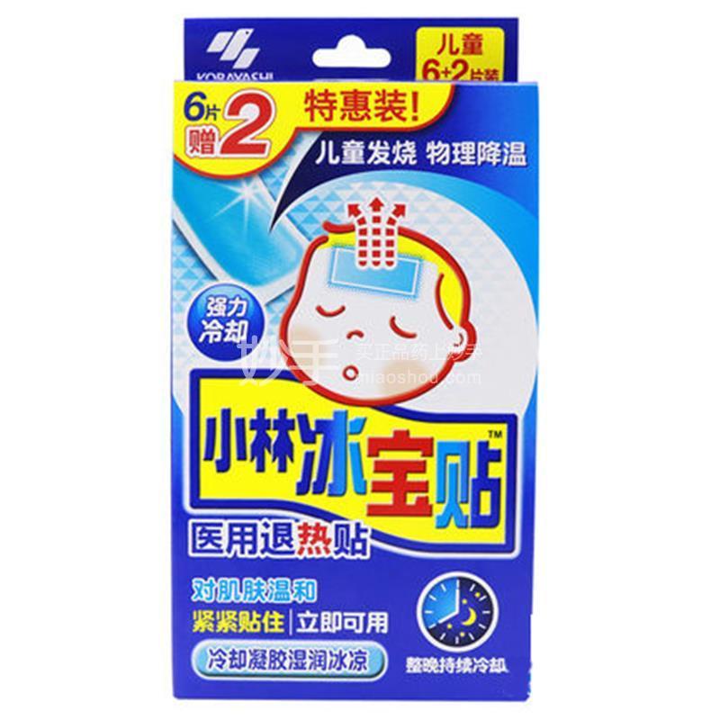 小林冰宝贴 儿童医用退热贴 6片+2片