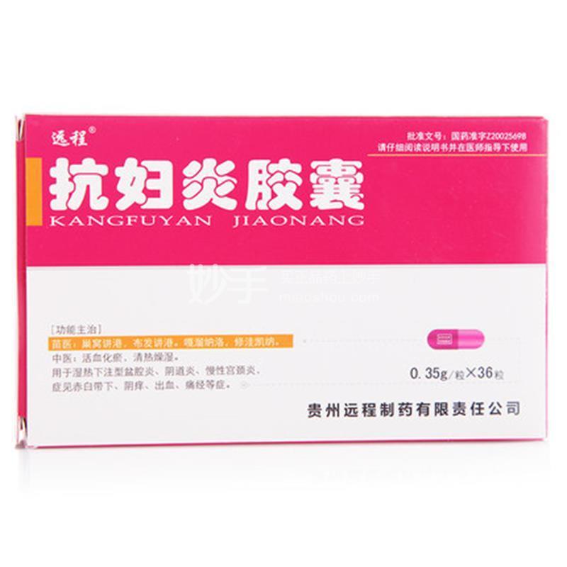 【远程】抗妇炎胶囊 0.35g*36粒