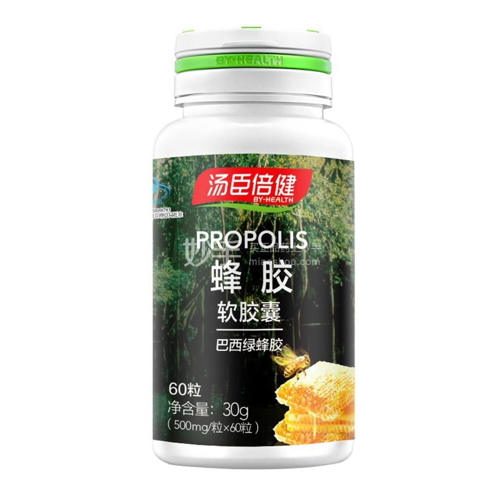 BY-HEALTH/汤臣倍健 蜂胶软胶囊(巴西绿蜂胶) 0.5g*60粒