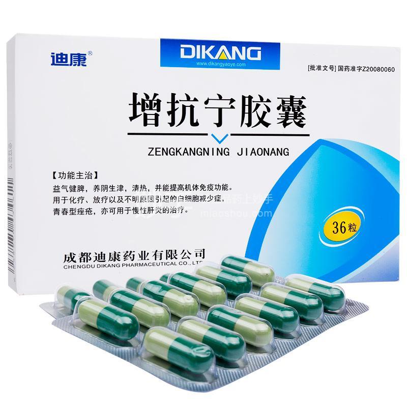【迪康】增抗宁胶囊 0.44g*12粒*3板