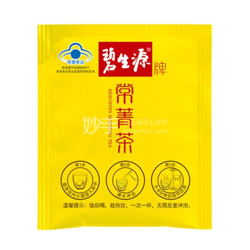 碧生源牌常菁茶 2.5g*25袋