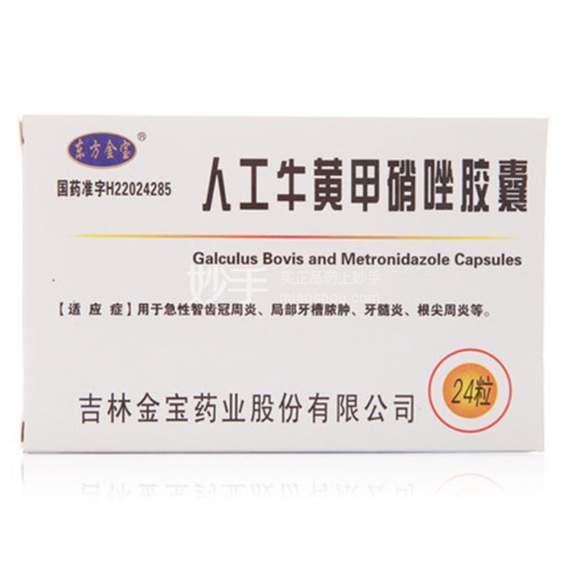 【东方金宝】人工牛黄甲硝唑胶囊24粒