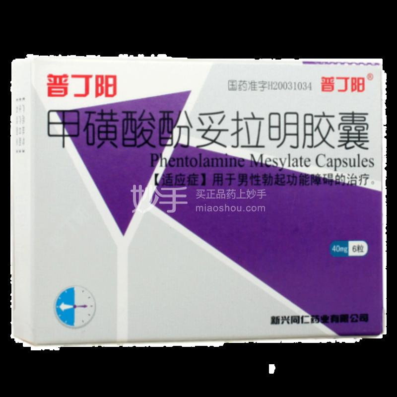 【普丁阳】甲磺酸酚妥拉明胶囊 40mg*6粒/盒