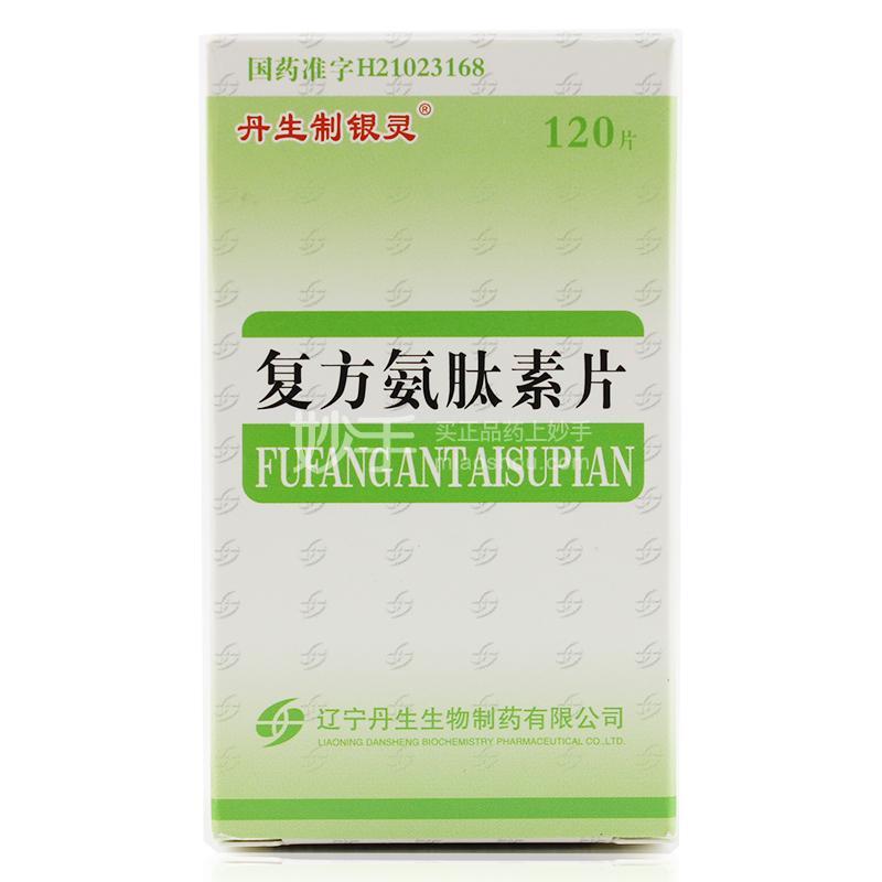 【丹生制银灵】复方氨肽素片 120片