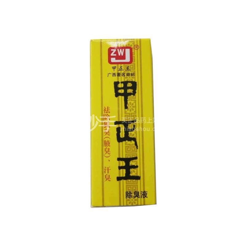 【甲正王】除臭液   12毫升