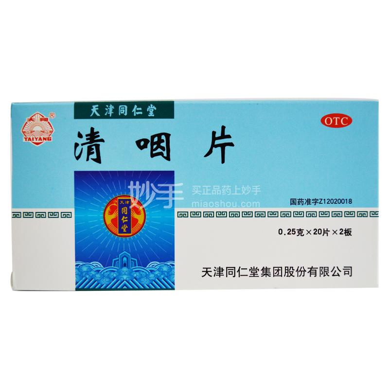 同仁堂/太阳 清咽片 0.25克*20片*2板