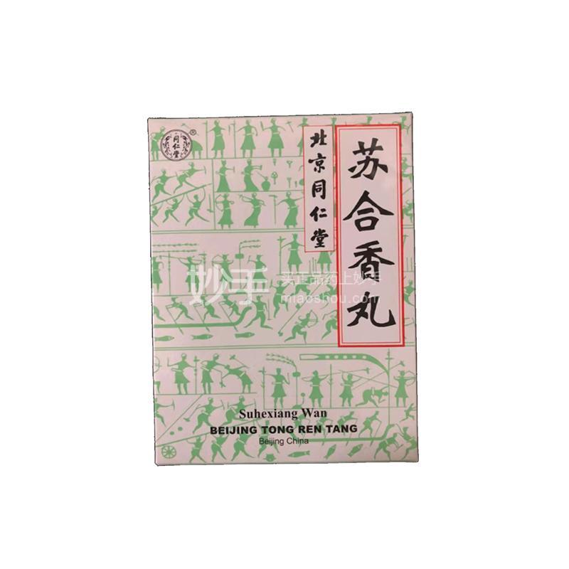 北京同仁堂 苏合香丸 3g*6丸