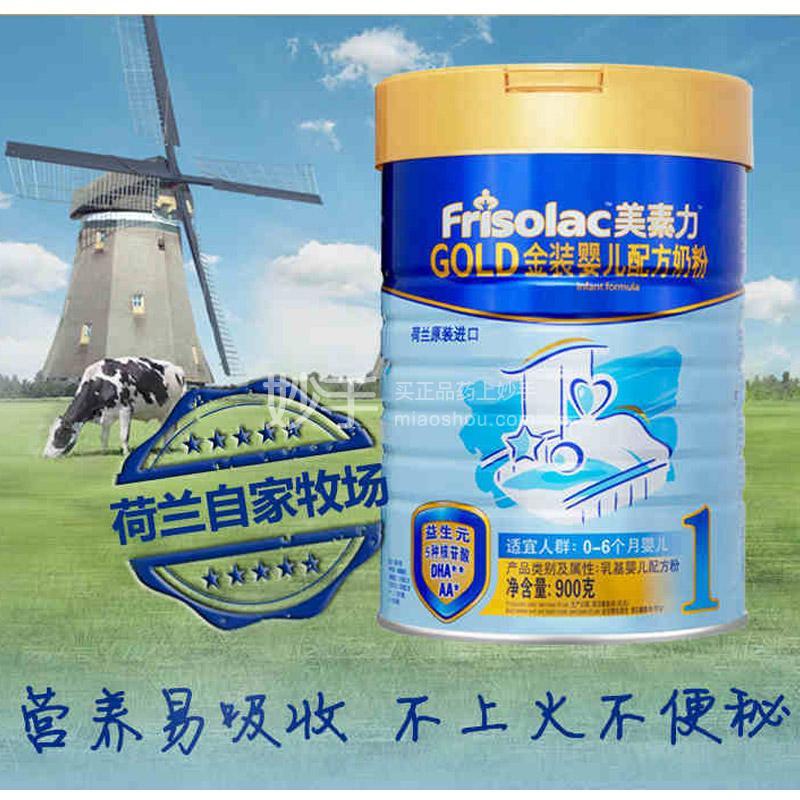 【Friso美素佳儿】荷兰原装进口婴儿奶粉1段    900g   6个月以下含DHA