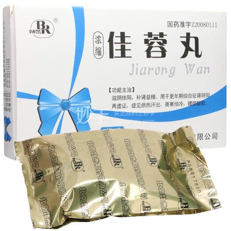 【勃然】佳蓉丸 2.5g*6袋