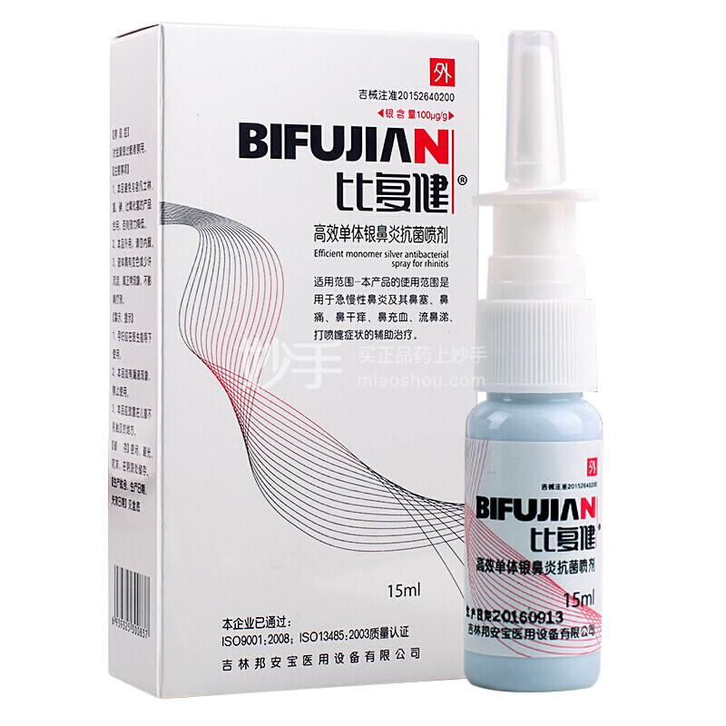 比复健 高效单体银前鼻炎抗菌喷剂(比复健) 15ml