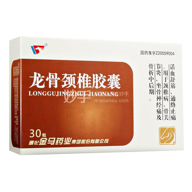 金马 龙骨颈椎胶囊 0.25g*10粒*3板/盒