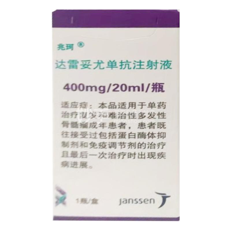 兆珂 达雷妥尤单抗注射液 400mg/20ml*瓶
