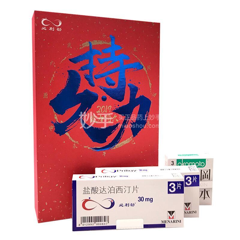 【必利劲】盐酸达泊西汀片 30mg*3s