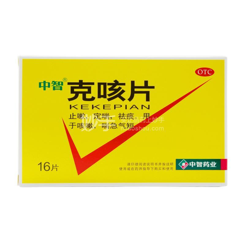中智 克咳片 0.54g*16片