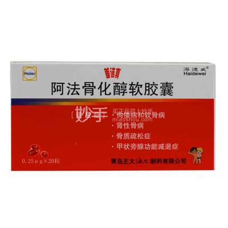 【海德威】阿法骨化醇软胶囊 0.25ug*20粒