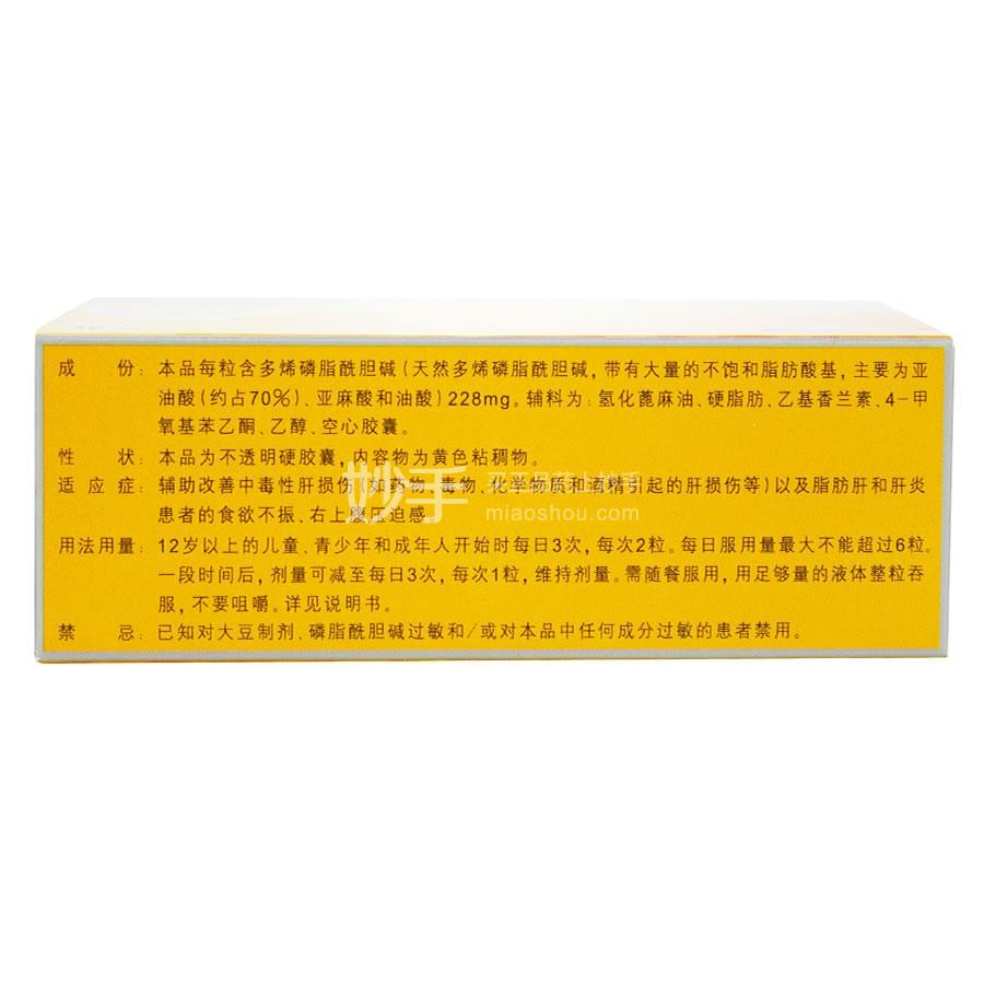 多烯磷脂酰胆碱胶囊