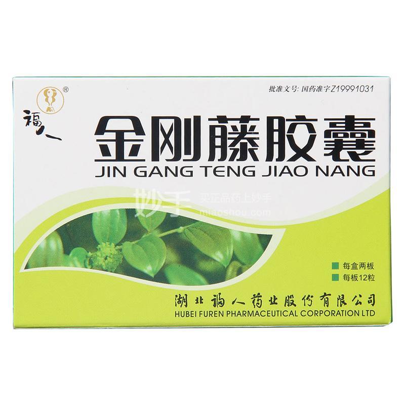 【福人】金刚藤胶囊  0.5g*12s*2板