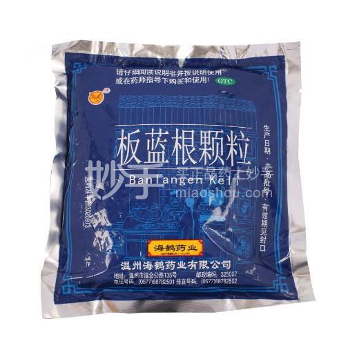 海鹤 板蓝根颗粒 10g*10袋
