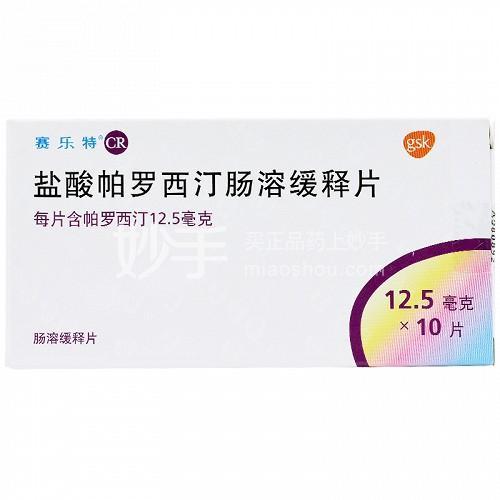 【赛乐特】盐酸帕罗西汀肠溶缓释片 12.5mg*10片