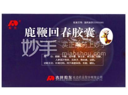 【敖东】鹿鞭回春胶囊 0.4g*48粒