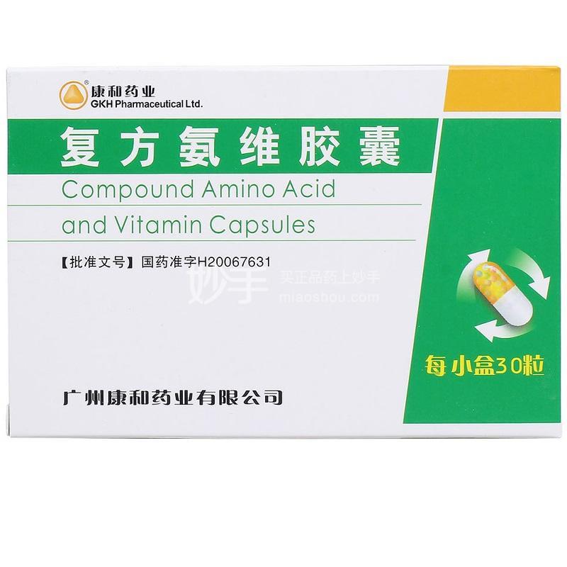 【康和药业】 复方氨维胶囊 30粒/盒