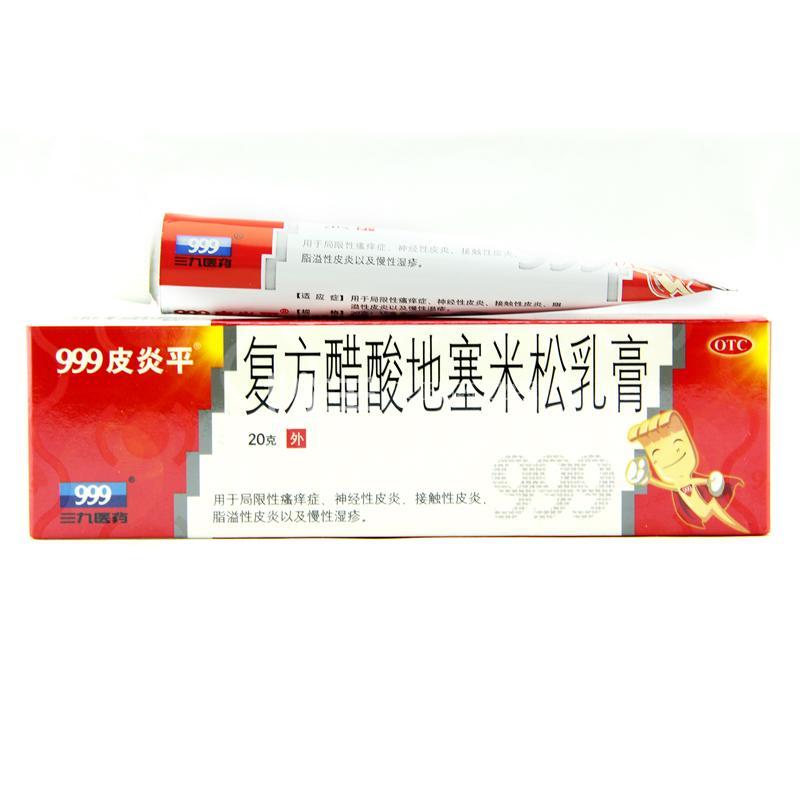 【999皮炎平】复方醋酸地塞米松乳膏  20g